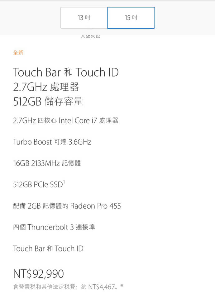 MacBook Pro 15吋 太空灰 -4